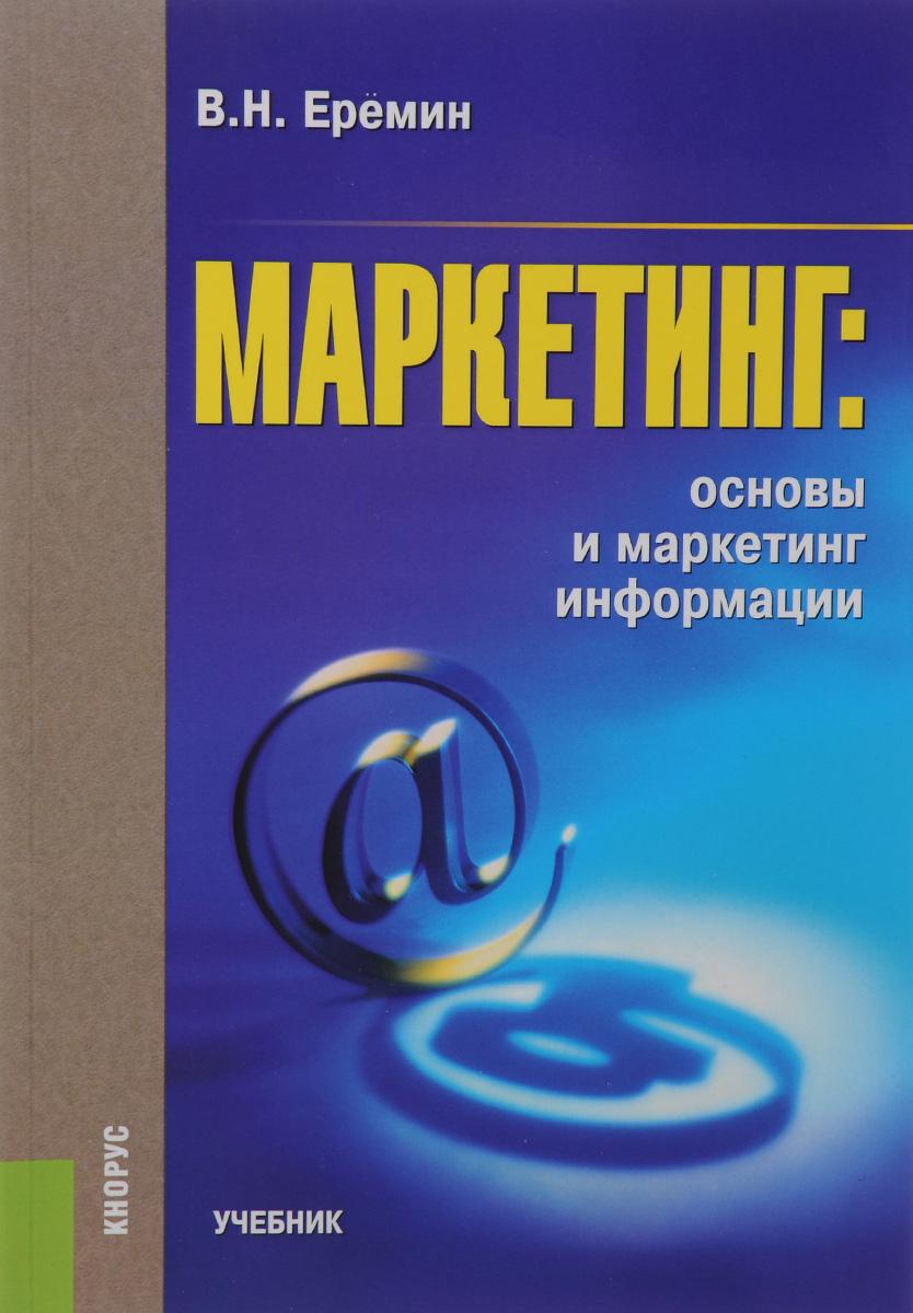 Маркетинг. Основы и маркетинг информации. Учебник