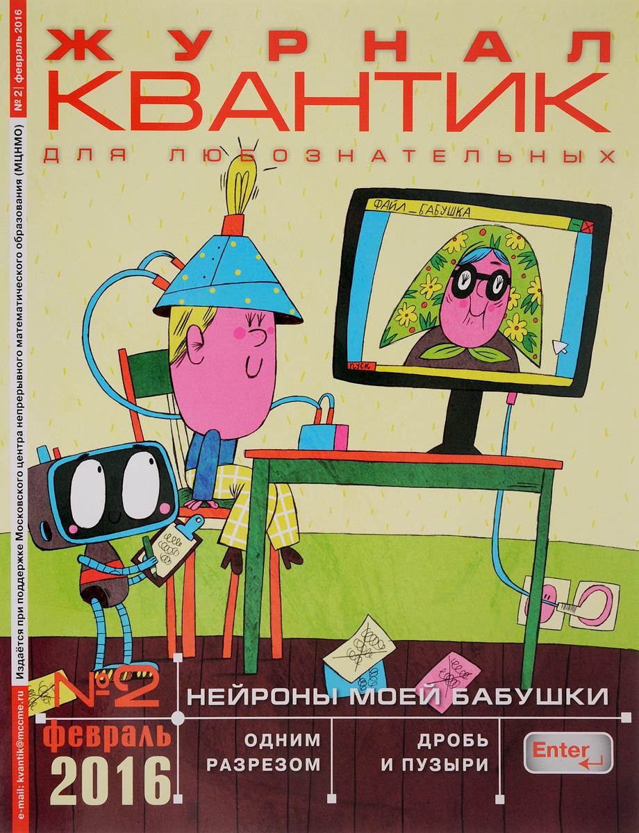Квантик, №2, февраль 2016