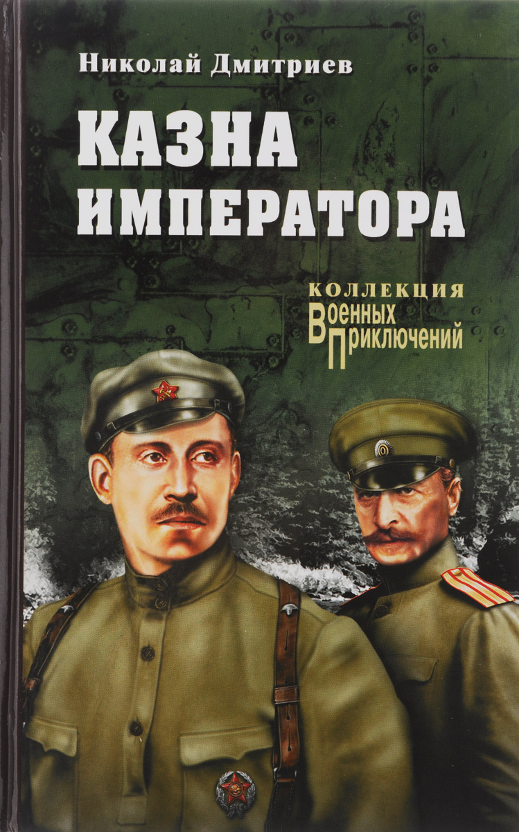 Дмитриев Н.Н. Казна императора 49/16 (12+)