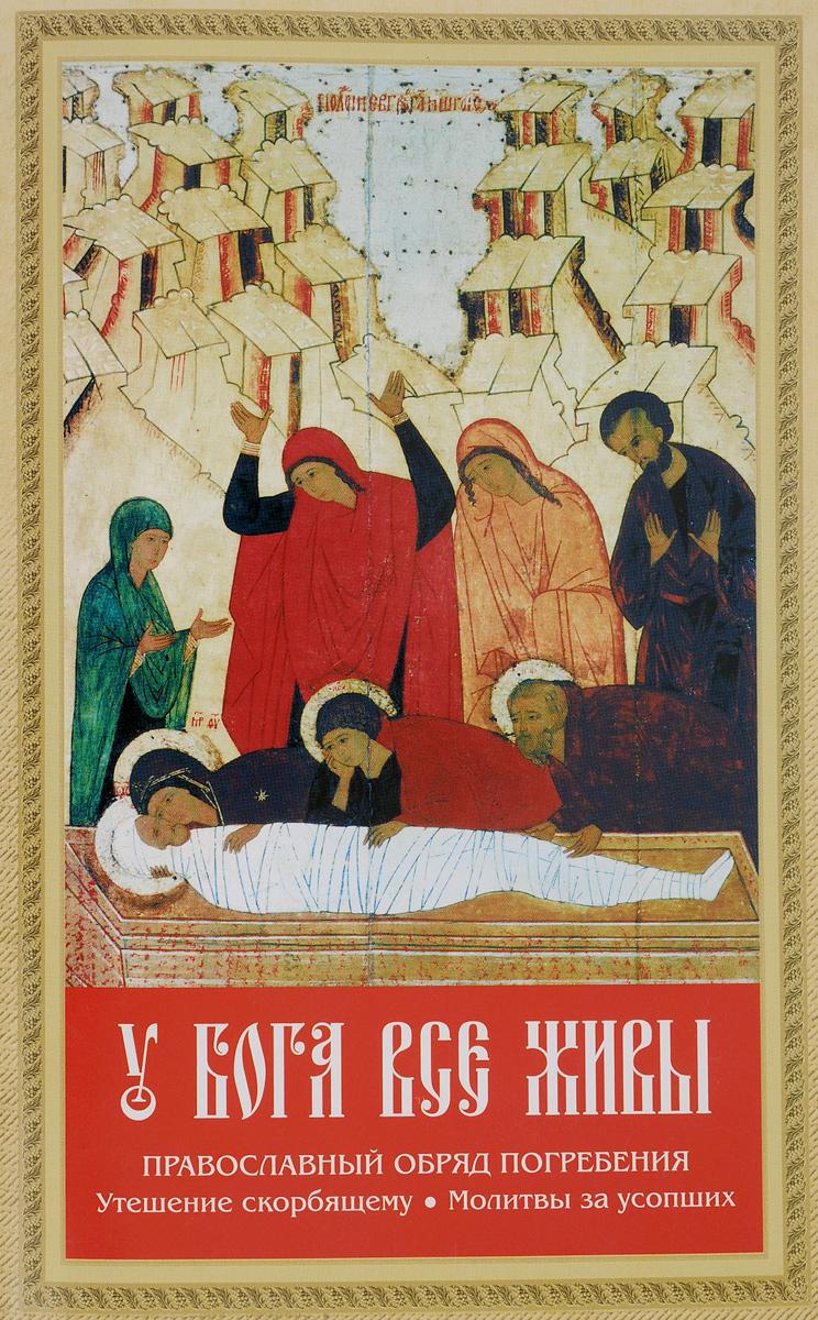 У Бога все живы. Православный обряд погребения. Утешение скорбящему. Молитвы для усопших