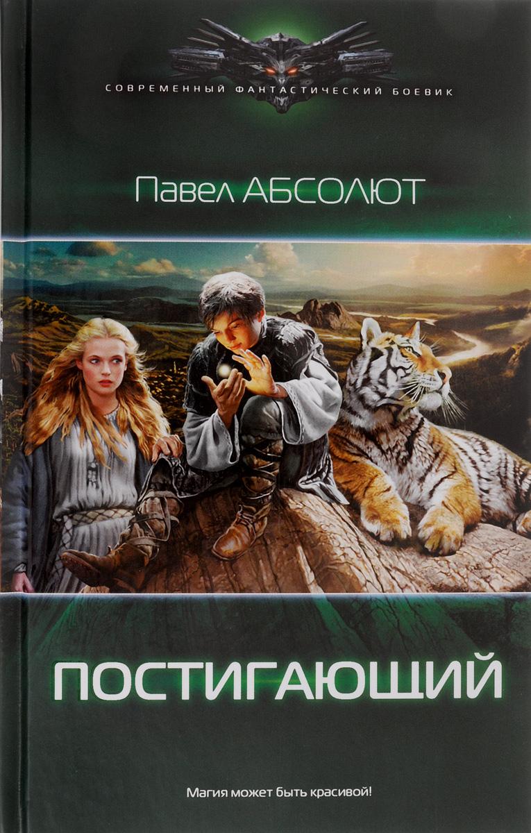 9785170963263 - Павел Абсолют: Постигающий - Книга