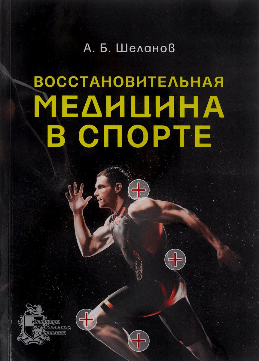Восстановительная медицина в спорте