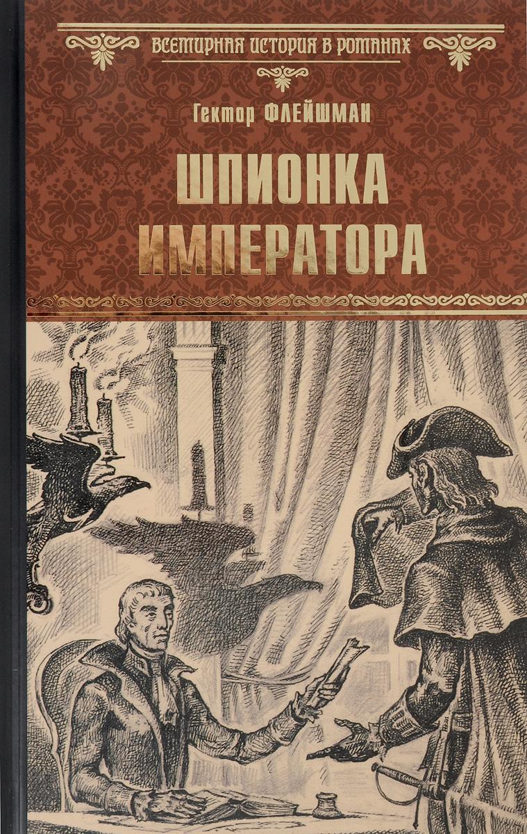 Флейшман Г. Шпионка императора (12+)