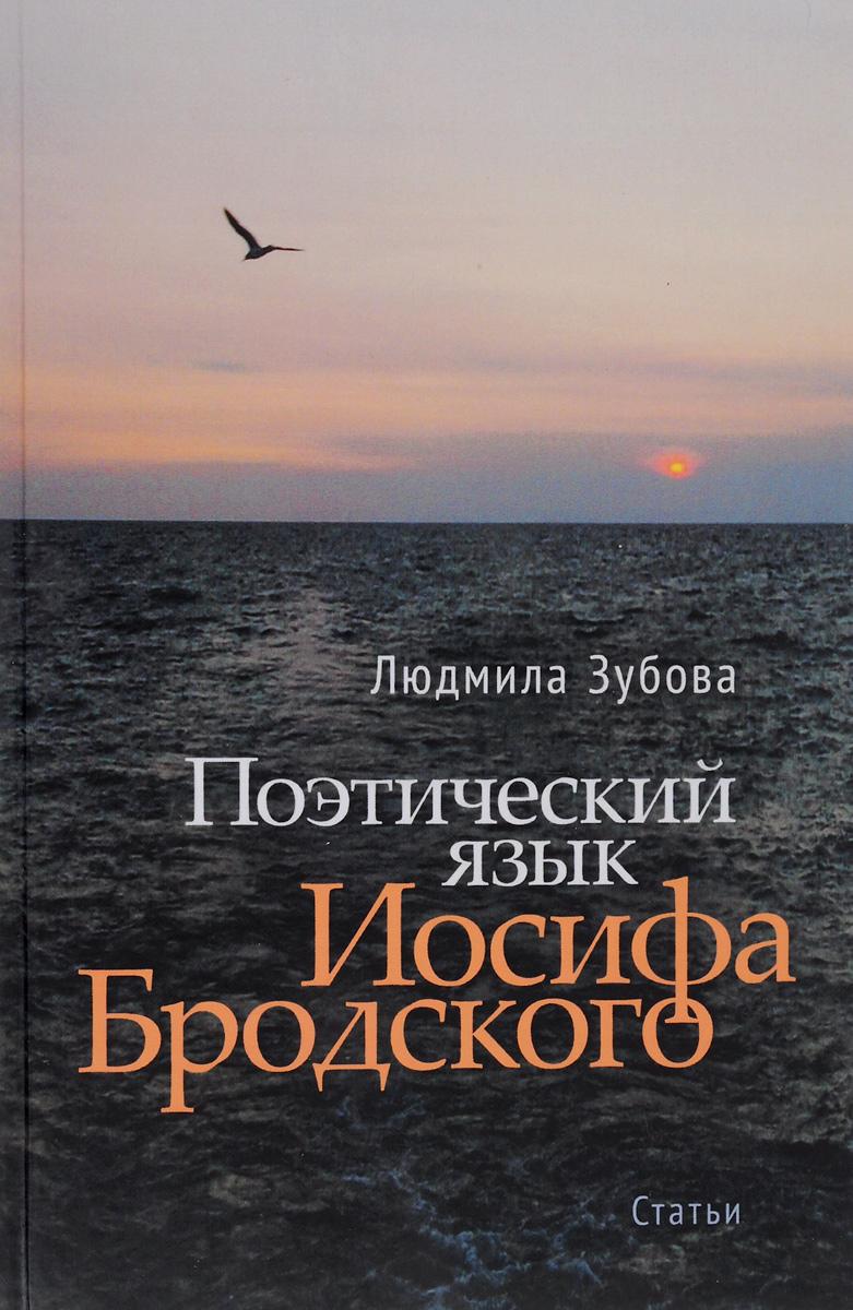 Людмила Зубова Поэтический язык Иосифа Бродского