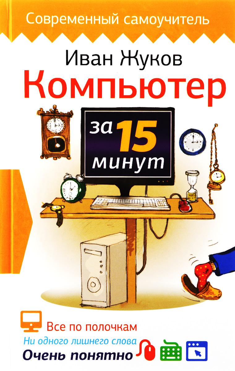 Иван Жуков Компьютер за 15 минут смотреть онлайн на авито азиат