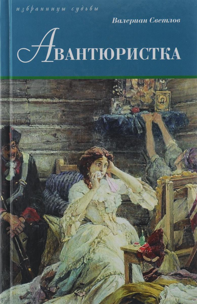 Валериан Светлов Авантюристка