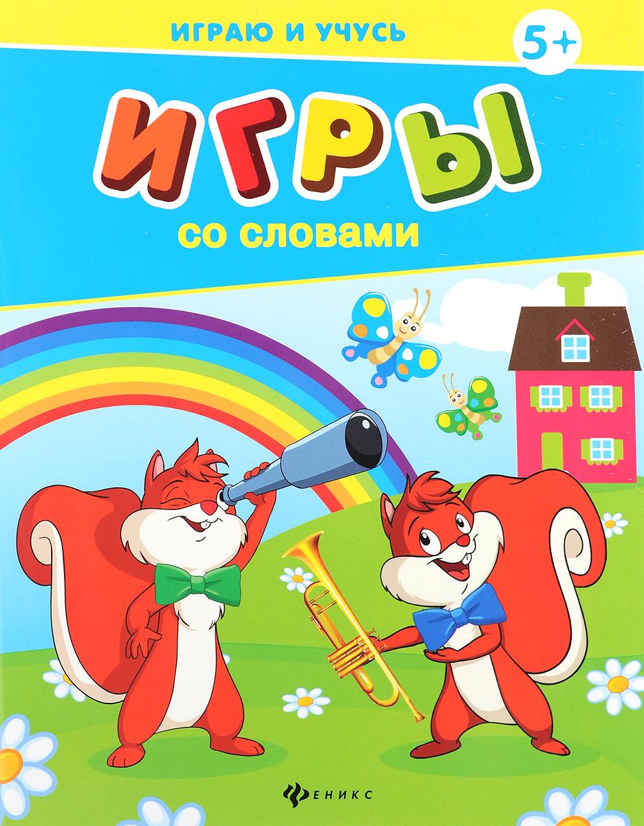 Елена Мишакова Игры со словами маврина л игры со словами