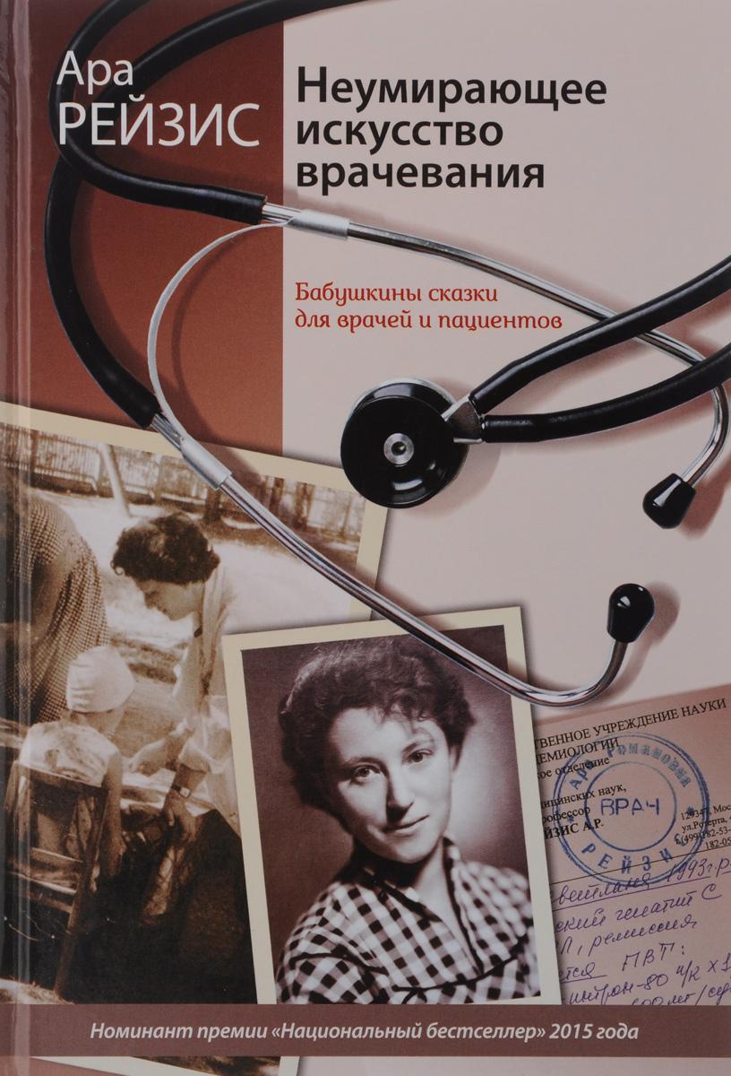 Неумирающее искусство врачевания. Бабушкины сказки для врачей и пациентов