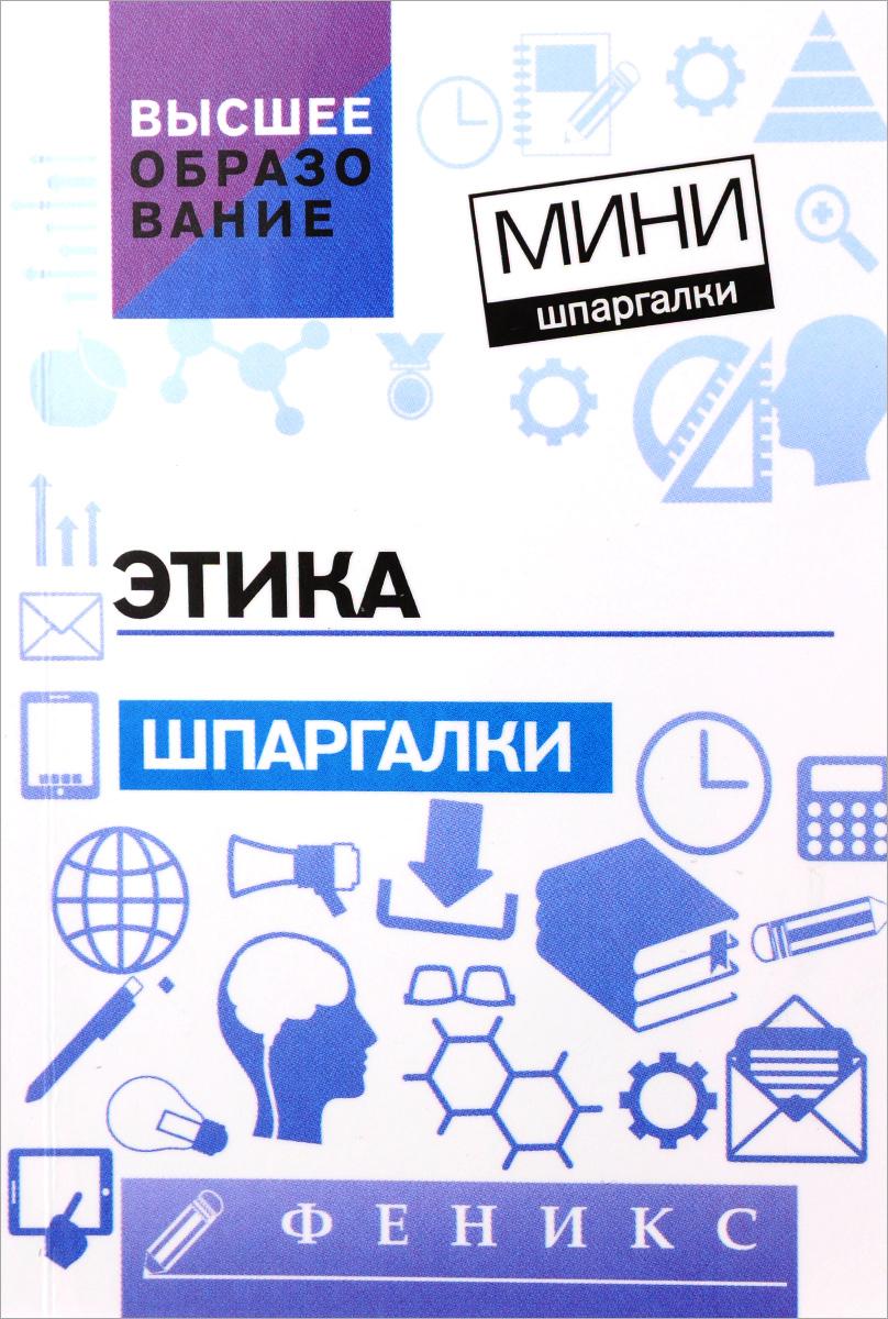 А. М. Руденко, В. В. Котлярова, М. М. Шубина, Е. Ю. Положенкова Этика. Шпаргалки этика шпаргалки