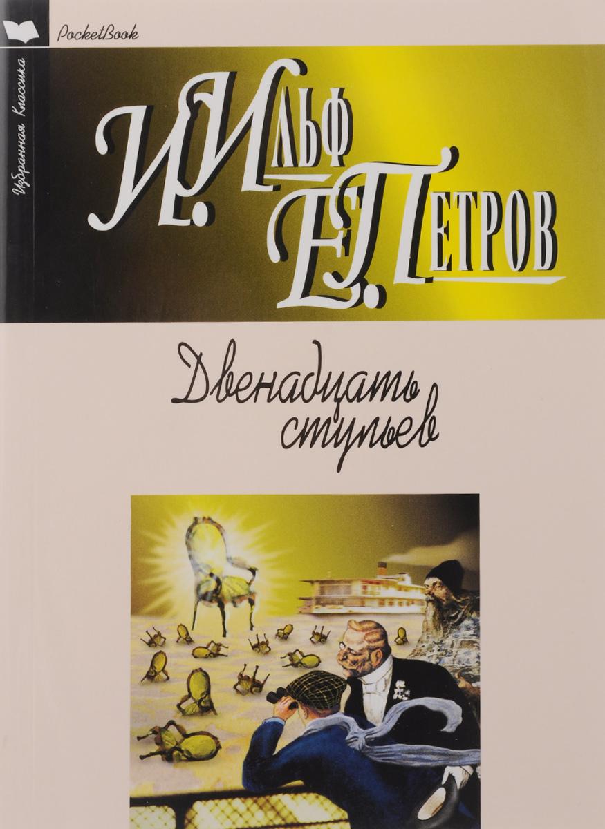 И. Ильф, Е. Петров Двенадцать стульев двенадцать стульев cdmp3