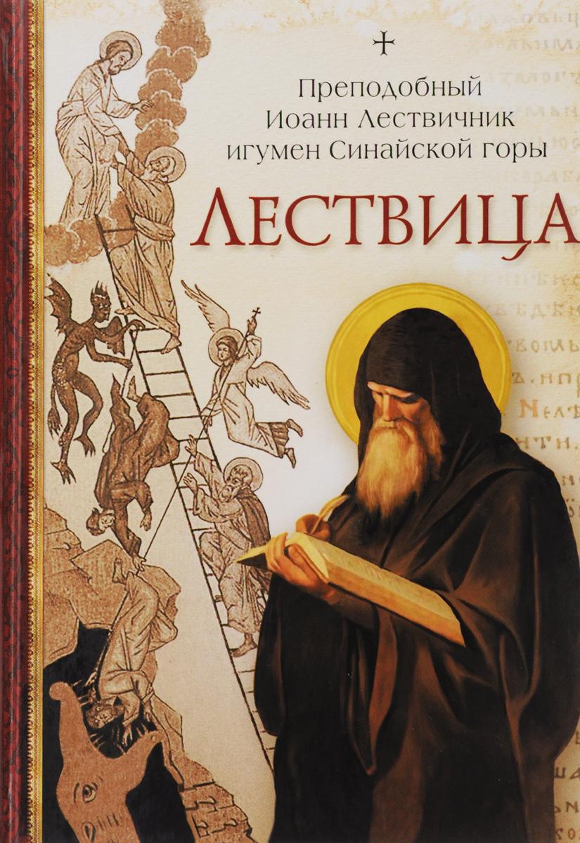 Преподобный Иоанн Лествичник игумен Синайской горы Лествица иоанн лествичник лествица или скрижали духовные