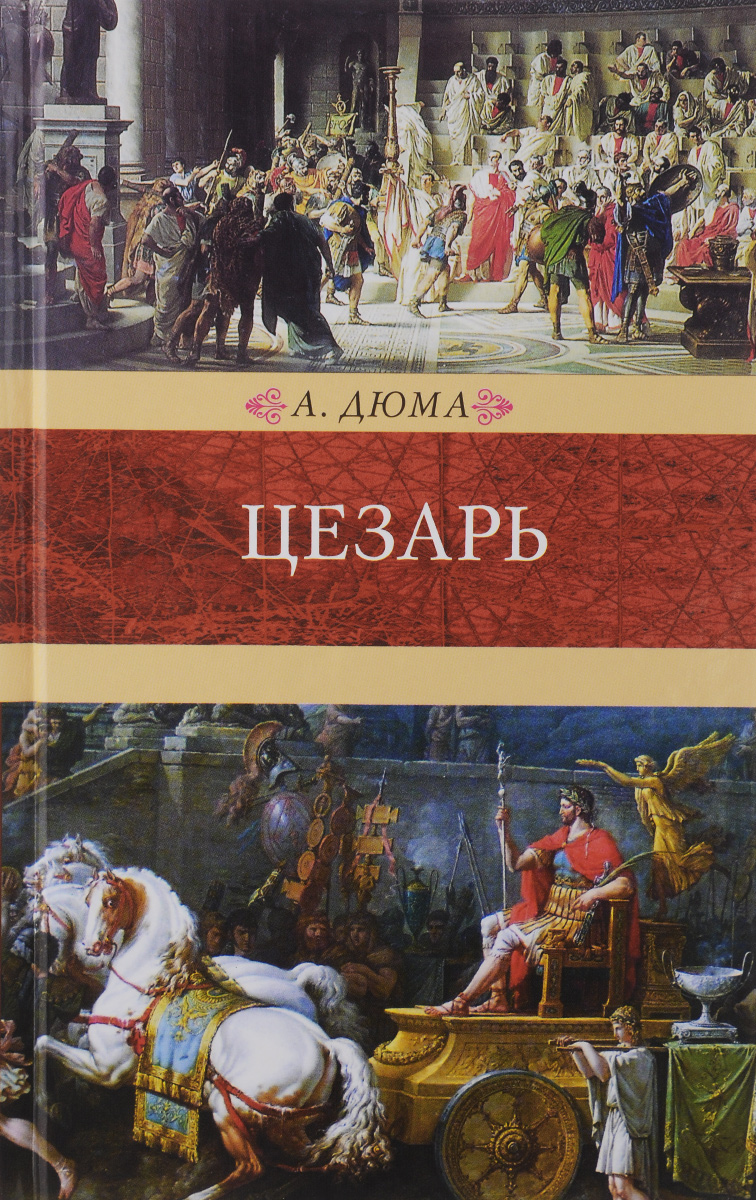 А. Дюма Цезарь гай юлий цезарь история галльской войны