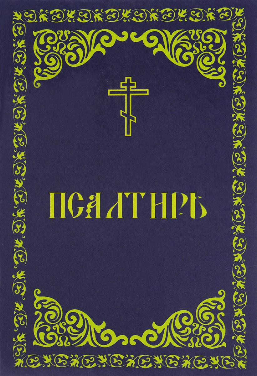 Псалтирь отсутствует псалтирь пророка и царя давида