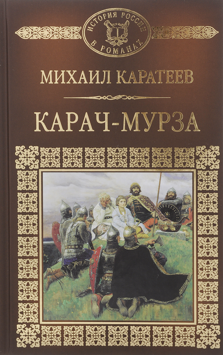 Михаил Каратеев Карач-Мурза минимикроскоп цикл в аптеках москвы