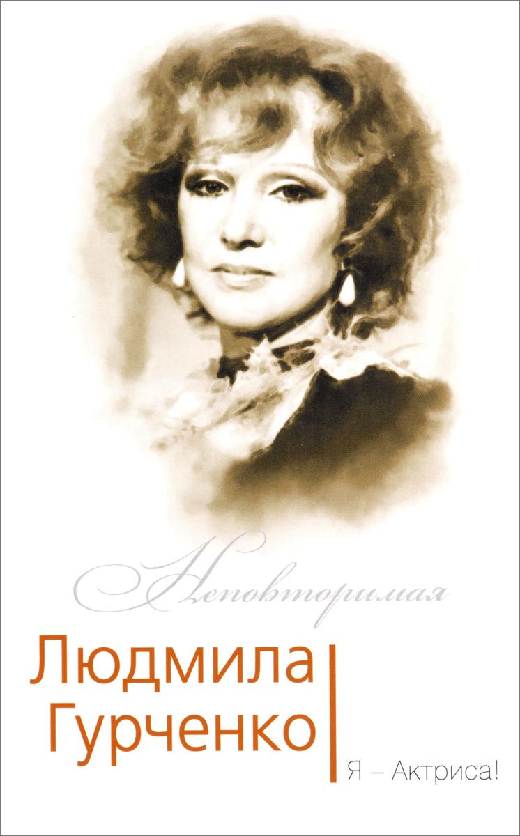 Людмила Гурченко. Я - Актриса!