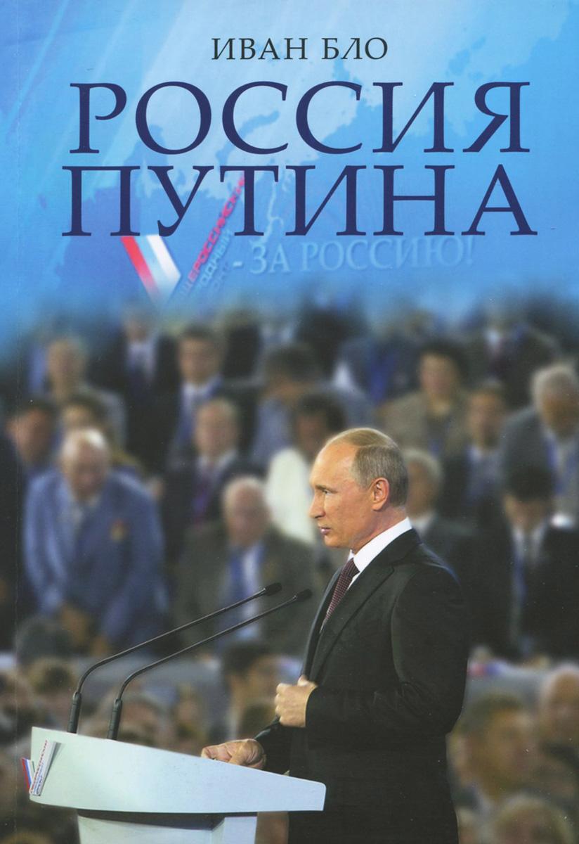 Россия Путина развивается ласково заботясь