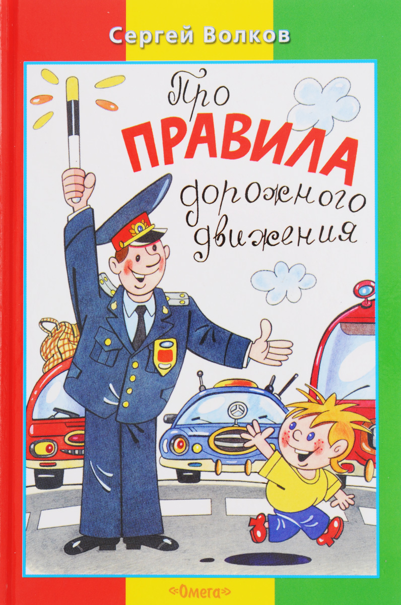 Сергей Волков Про правила дорожного движения сергей волков ведьмин колодец