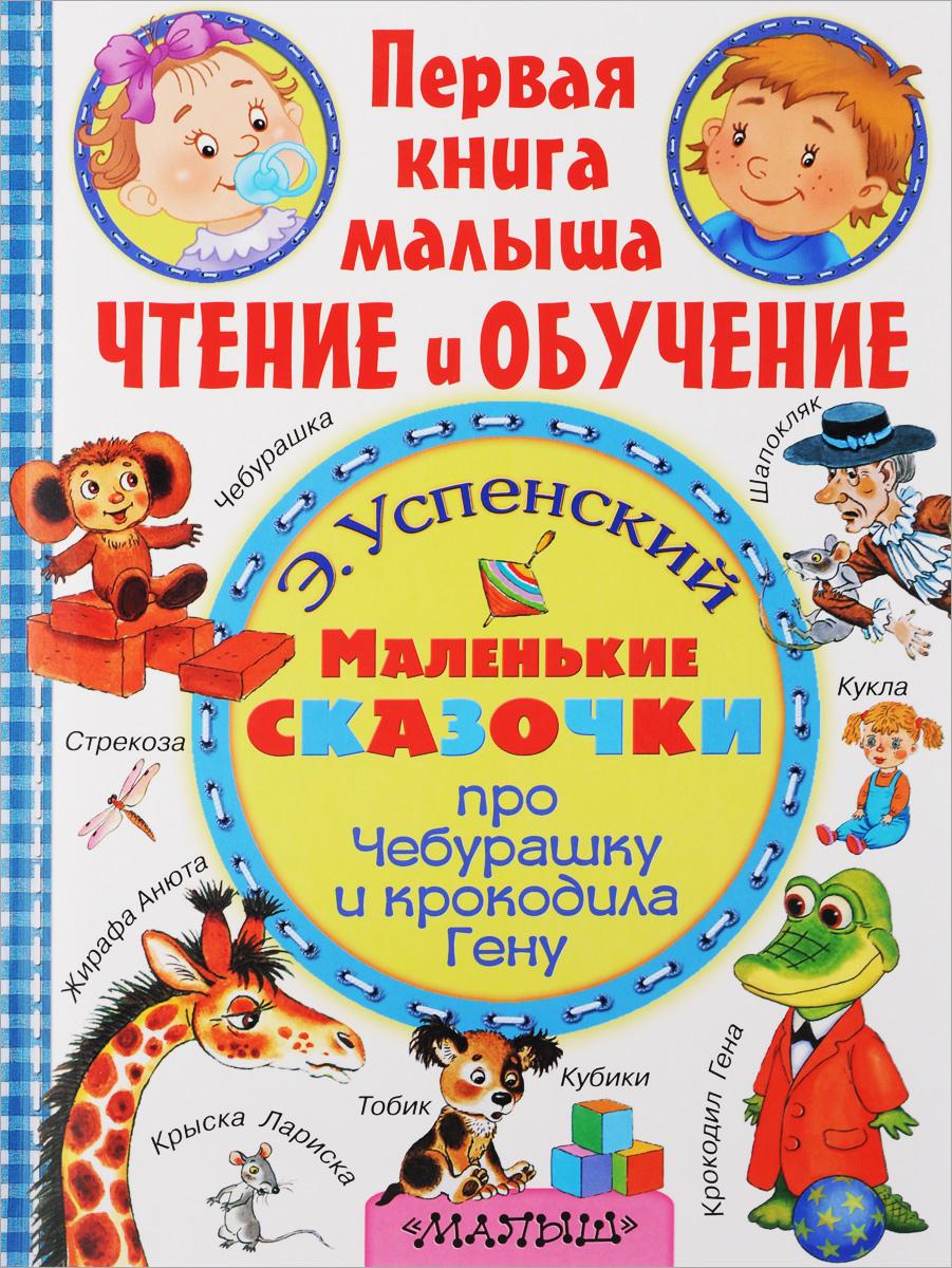 Э. Успенский Маленькие сказочки про крокодила Гену и Чебурашку книжки для егэ маленькие