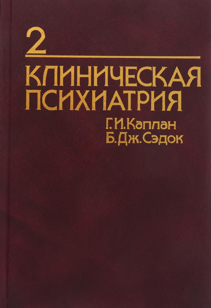 Г. И. Каплан, Б. Дж. Сэдок Клиническая психиатрия. Из синопсиса по психиатрии. В 2 томах. Том 2