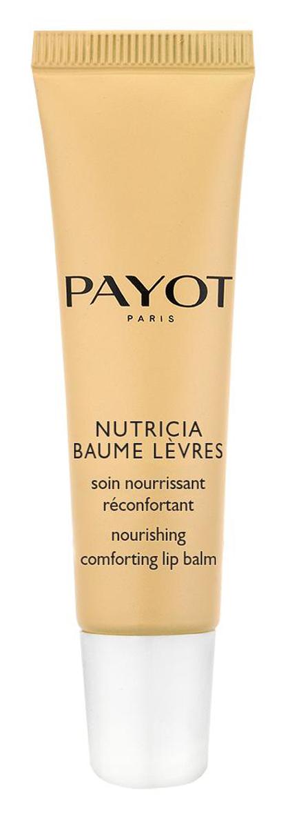 Payot Nutricia Бальзам для губ комфортный питательный с олео-липидным комплексом,, 15 мл65099388Бальзам превосходно увлажняет, питает, защищает, интенсивно залечивает и успокаивает поврежденную потрескавшуюся кожу губ.Наносите бальзам на кожу губ при необходимости в любое время дня, используя конусовидный наконечник