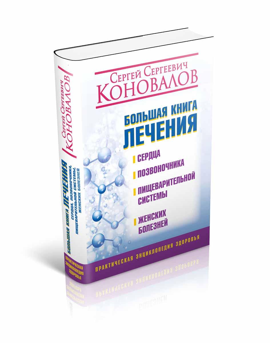 С. С. Коновалов Книга, которая лечит. Практическая энциклопедия здоровья