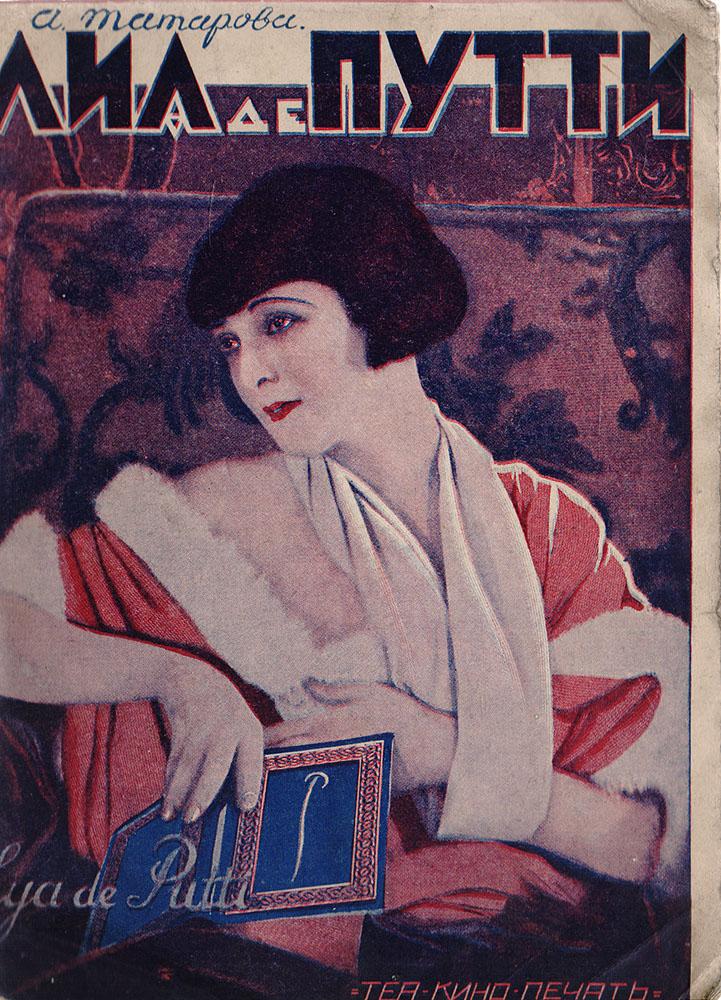 Лиа де Путти н и бабурина плакат немого кино альбом