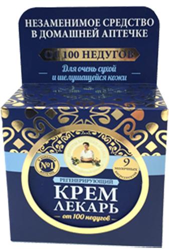 Рецепты бабушки Агафьи крем Лекарь Агафьи регенерирующий 100 мл071-63-6782Крем-лекарь создан по традиционному рецепту сибирской травницы Агафьи. Его живительная сила заключается в уникальном составе, который состоит из 9 молочных компонентов, специально подобранных для сохранения молодости и красоты Вашей кожи на долгие годы.Целебный состав крема состоит из 9 активных молочных компонентов, которые глубоко проникают в кожу и ускоряют процессы регенерации клеток, оказывая стойкий омолаживающий эффект. Молочная сыворотка содержит более 200 биологически активных веществ, антиоксиданты, бета-каротин, белки и аминокислоты. Она эффективно обновляет и увлажняет кожу. Сливки богаты витаминами А, В, С и микроэлементами успокаивают и освежают кожу.Молочные протеины активизируют обновление клеток, выравнивают текстуру кожу. Козье молоко замедляет процесс старения, сокращает морщины. Лосиное молоко в 4 раза питательнее коровьего – способствует восстановлению и смягчению кожи. Оленье молоко глубоко питает и защищает кожу от вредных воздействий окружающей среды. Кефирная закваска повышает упругость и эластичность кожи. Кумыс тонизирует и заряжает кожу энергией.