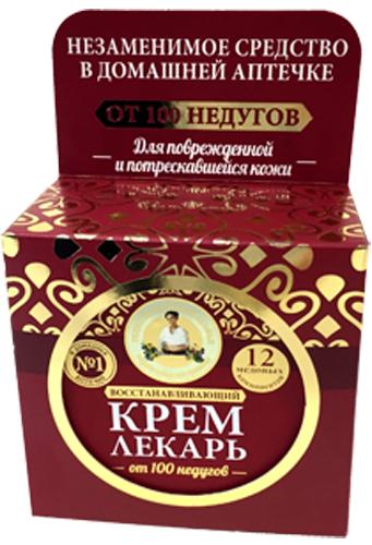 Рецепты бабушки Агафьи крем Лекарь Агафьи восстанавливающий 100 мл071-63-7291Крем-лекарь создан по традиционному рецепту сибирской травницы Агафьи. Его живительная сила заключается в уникальном составе, который состоит из 12 натуральных медовых компонентов, специально подобранных для сохранения здоровья и красоты Вашей кожи. Целебный состав крема состоит из 12 активных медовых компонентов, которые глубоко проникают в кожу, питают и активизируют процессы регенерации тканей, оказывают противовоспалительное и заживляющее воздействие, эффективно восстанавливая повреждения.Пчелиное маточное молочко содержит большое количества витаминов, минеральных веществ и аминокислот, оно глубоко увлажняет и успокаивает кожу. Перга, уникальное по своим свойствам вещество, которым пчелы выкармливают своих рабочих собратьев. В ней содержатся все витамины группы В, каротин, природные антибиотики, а также витамин Р, стимулирующий восстановительные и заживляющие процессы в клетках кожи. Горный и Алтайский мед улучшают микроциркуляцию крови и иммунитет. Прополис оказывает антибактериальное действие. Цветочная пыльца, незаменимый источник протеинов, тонизирует и глубоко питает кожу. Пчелиный воск образует на коже невидимую пленку, которая предотвращает обезвоживание и обеспечивает длительную защиту. Мумие оказывает очищающее и противовоспалительное действия. Гречишный, малиновый и лесной мед заживляют, оздоравливают и разглаживают кожу, делая ее свежей и бархатистой. Вы можете применять этот крем ежедневно, для защиты кожи лица и тела в любое время года, а также, как универсальный заживляющий и восстанавливающий крем для всей семьи!
