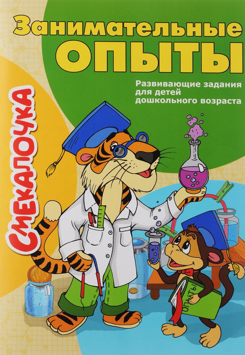 О. М. Наумова Занимательные опыты книги аст пресс тайны электричества простые и наглядные опыты