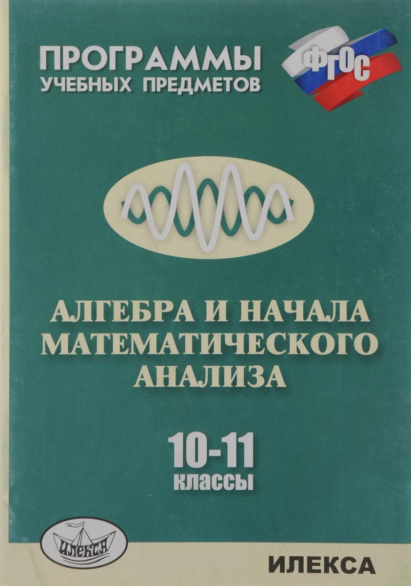 Алгебра и начала математического анализа. 10-11 классы. Программы учебных предметов