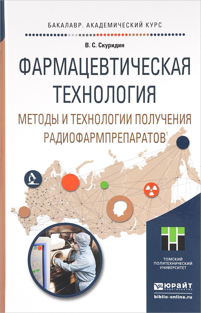 Фармацевтическая технология. Методы и технологии получения радиофармпрепаратов. Учебное пособие