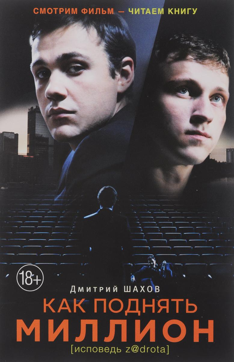 Дмитрий Шахо Испоедь zadrota
