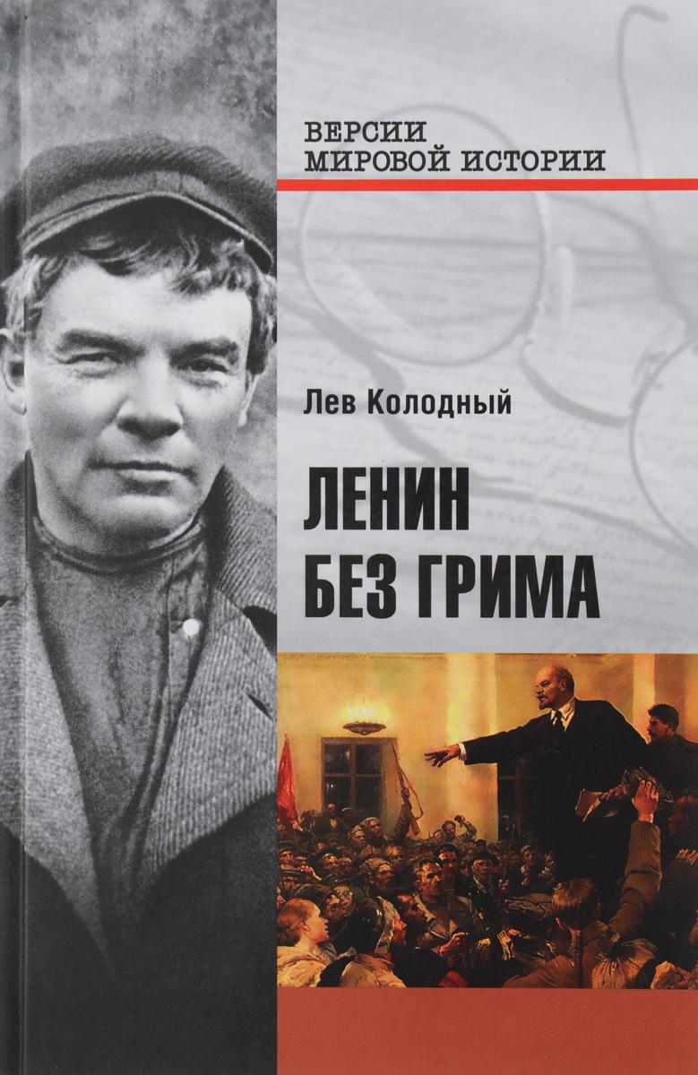 Лев Колодный Ленин без грима