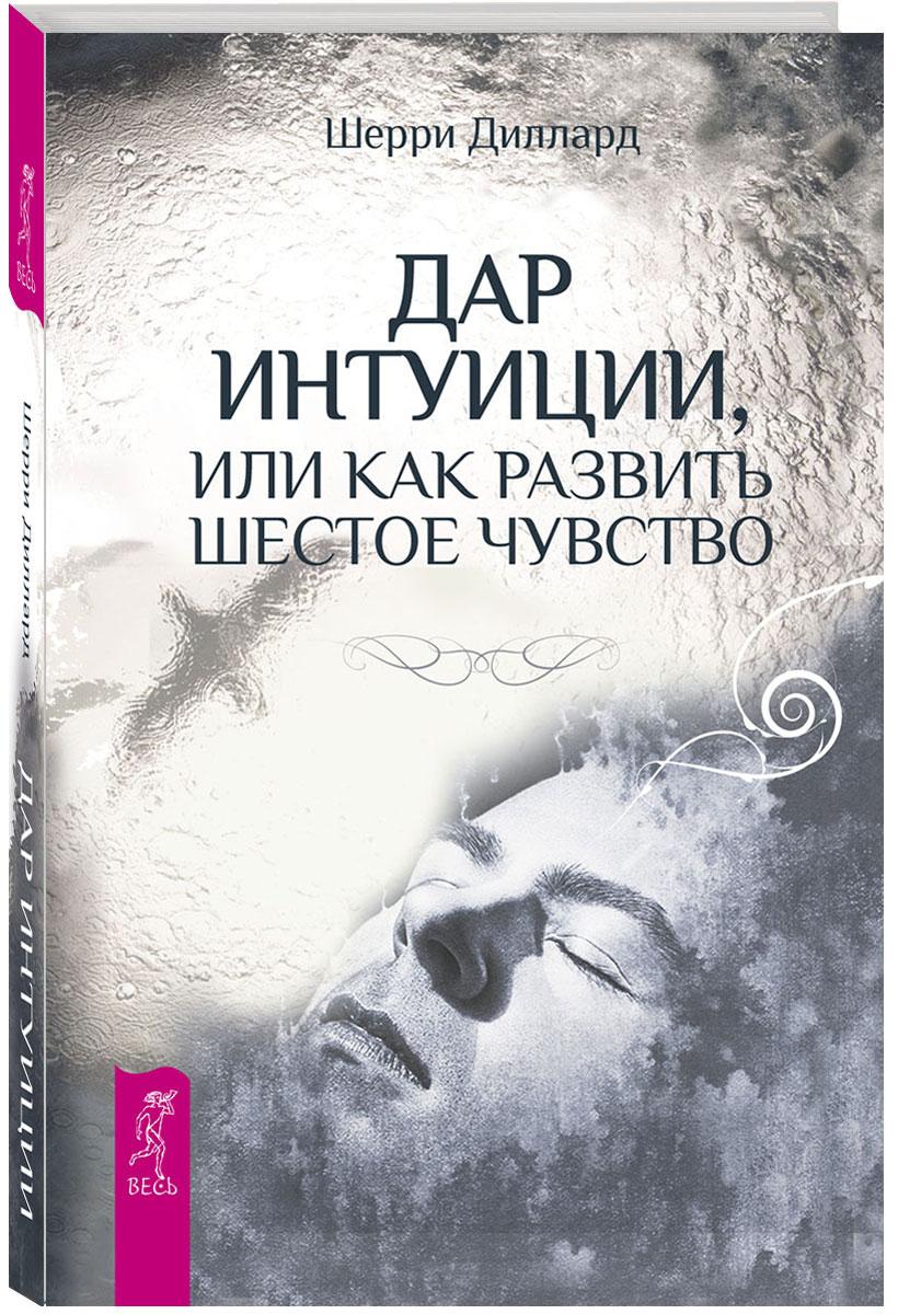 Шерри Диллард Дар интуиции, или Как развить шестое чувство кристин мэдден констанс родригес шерри диллард шаманский дар дары души дар интуиции или как развить шестое чувство комплект из 3 книг