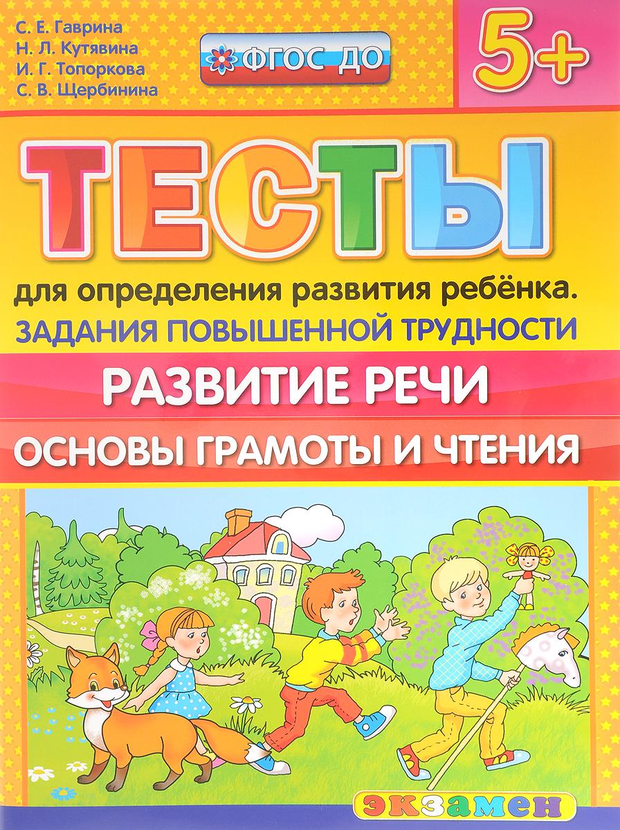 Тесты для определения развития ребенка. Задания повышенной трудности. Развитие речи. Основы грамоты и чтение