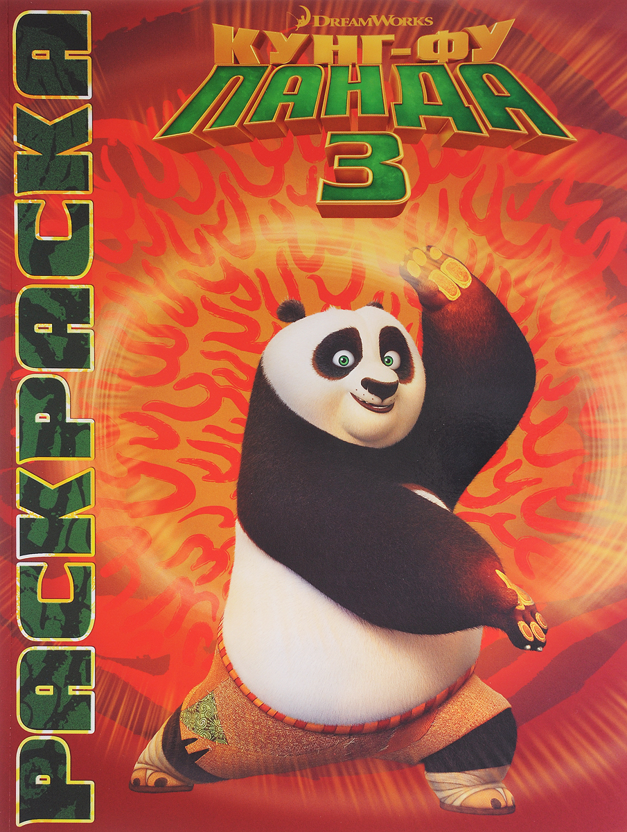 Кунг-фу Панда 3. Мультираскраска кунг фу панда 3 умная раскраска ру 16001