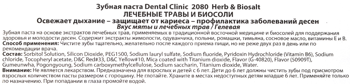 Зубная паста 2080
