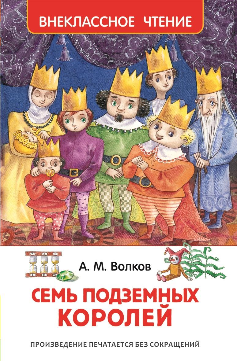А. М. Волков Семь подземных королей лия лин упади семь раз