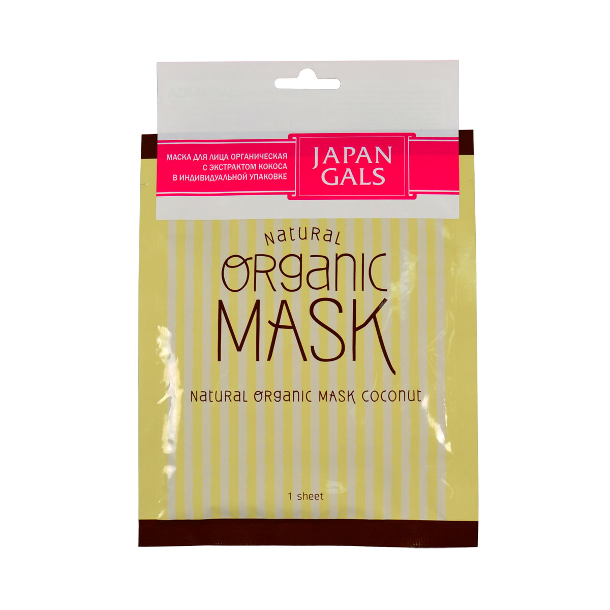 Japan Gals Маска для лица органическая с экстрактом кокоса 1 шт100713Органическая маска JAPAN GALS с экстрактом кокоса создана для красоты и сияния кожи. Все компоненты подбирались особенно тщательно, а органический хлопок из которого создана маска естественно и мягко заботится о лице. Маска подходят для всех типов кожи и в любом возрасте.Чтобы ваша кожа сияла здоровьем, Вам потребуется всего 10-15 минут в день для ухода за ней. Маска очень проста в применении, а после ее использования лицо не требует дополнительного умывания. Тканевая основа маски пропитана сывороткой, и благодаря плотному прилеганию маски к лицу состав проникает глубоко в кожу, успокаивая и увлажняя ее изнутри. Так же у маски имеются специальные кармашки для проработки зоны в области глаз.В состав маски входят экстра - чистые кокосовые масла, кокосовый сок, с добавлением в сыворотку масла жожоба. Кокосовое масло позволяет за очень короткий промежуток времени смягчить и разгладить кожу, придав ей гладкий, здоровый и сияющий вид.Кокосовый сок придаст коже мягкость и сделает ее бархатистой. Масло жожоба помогает улучшить цвет лица и способствует усвоению кожей витамина D при воздействии солнечных лучей.Способ применения: Расправить маску. Плотно приложить к чистому лицу. Держать в течение 10-15 минут. При использовании маски на глаза веки следует держать закрытыми. Для особо тщательной проработки зоны под глазами сложите специальную накладку два раза. После применения маски лицо не требует дополнительного умывания. Меры предосторожности: Аллергические реакции возможны только в случае индивидуальной непереносимости отдельных компонентов. При покраснении, зуде, раздражении, прекратить применение продукта и проконсультироваться со специалистом. Не использовать при открытых ранах и опухолях. В целях гигиены следует использовать маску только один раз. Рекомендуется доставать маску из упаковки чистыми руками. Способ хранения: Держать в недоступном для детей месте. Хранить при комнатной температуре. Не реко