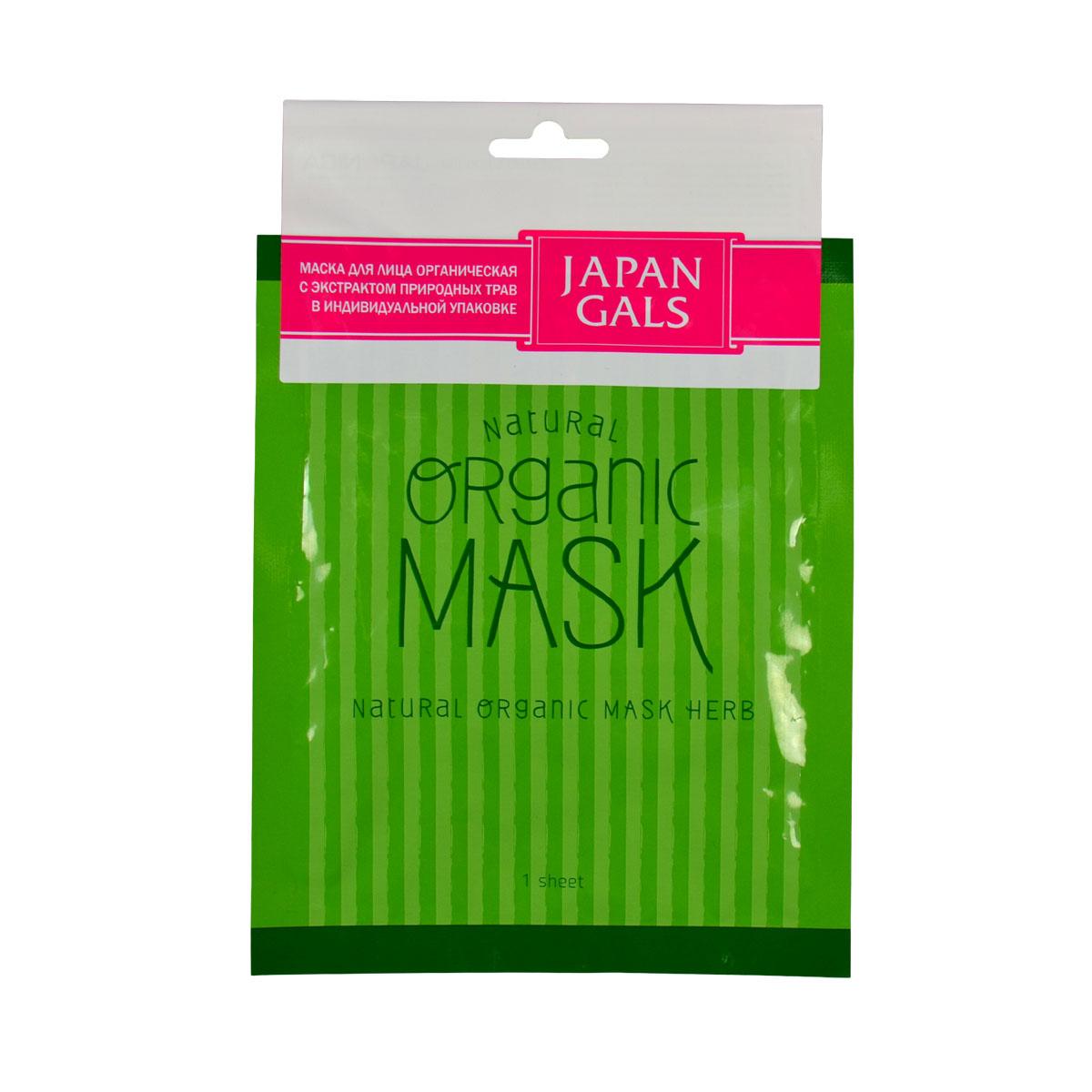 Japan Gals Маска для лица органическая с экстрактом природных трав 1 шт29004Органическая маска JAPAN GALS с экстрактом природных трав создана для успокоения кожи. Все компоненты подбирались особенно тщательно, а органический хлопок из которого создана маска естественно и мягко заботится о лице. Маска подходят для всех типов кожи и в любом возрасте.Чтобы ваша кожа сияла здоровьем, Вам потребуется всего 10-15 минут в день для ухода за ней. Маска очень проста в применении, а после ее использования лицо не требует дополнительного умывания. Тканевая основа маски пропитана сывороткой, и благодаря плотному прилеганию маски к лицу состав проникает глубоко в кожу, успокаивая и увлажняя ее изнутри. Так же у маски имеются специальные кармашки для проработки зоны в области глаз.В состав маски входят экстракты лаванды, розмарина, ромашки, с добавлением в сыворотку масла оливы. Экстракт лаванды тонизирует, успокаивает и питает кожу, избавляет от жирного блеска и делает кожу матовой.Экстракт розмарина способствует сужению пор, стимулирует кровообращение, разглаживает кожный рельеф, а также очищает и тонизирует кожу. Экстракт ромашки улучшает цвет лица, восстанавливает, увлажняет, омолаживает и придает коже свежесть.Масло оливы нормализует кислородный обмен и питание клеток кожи, препятствует старению и увяданию, глубоко увлажняет и смягчает кожу, а также делает ее более упругой.Способ применения: Расправить маску. Плотно приложить к чистому лицу. Держать в течение 10-15 минут. При использовании маски на глаза веки следует держать закрытыми. Для особо тщательной проработки зоны под глазами сложите специальную накладку два раза. После применения маски лицо не требует дополнительного умывания. Меры предосторожности: Аллергические реакции возможны только в случае индивидуальной непереносимости отдельных компонентов. При покраснении, зуде, раздражении, прекратить применение продукта и проконсультироваться со специалистом. Не использовать при открытых ранах и опухолях. В целях гигиены с