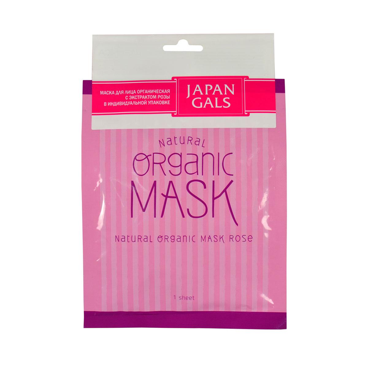 Japan Gals Маска для лица органическая с экстрактом розы 1 шт29318Органическая маска JAPAN GALS с экстрактом розы создана для глубокого увлажнения кожи. Все компоненты подбирались особенно тщательно, а органический хлопок из которого создана маска естественно и мягко заботится о лице. Маска подходят для всех типов кожи и в любом возрасте.Чтобы ваша кожа сияла здоровьем, Вам потребуется всего 10-15 минут в день для ухода за ней. Маска очень проста в применении, а после ее использования лицо не требует дополнительного умывания.Тканевая основа маски пропитана сывороткой, и благодаря плотному прилеганию маски к лицу состав проникает глубоко в кожу, успокаивая и увлажняя ее изнутри. Так же у маски имеются специальные кармашки для проработки зоны в области глаз.В состав маски входят природная розовая вода, экстракт розы, экстракт шиповника, с добавлением в сыворотку масла розы. Розовая вода содержит в себе концентрированное розовое масло и дистиллированную воду. Розовая вода сохраняет в себе свойства розы и хорошо известна своими полезными свойствами. Она помогает очищать нормальную кожу, при жирной коже действует в качестве тоника, контролируя выделение жира, на чувствительную кожу оказывает охлаждающий эффект и делает ее более гладкой. Экстракт розы препятствует потере кожей влаги, глубоко увлажняет, питает, повышает упругость и эластичность кожуЭкстракт шиповника успокаивает раздраженную кожу, осветляет пигментные пятна и улучшает цвет лица, стимулирует синтез коллагена и обновления клеток кожи Масло розы прекрасно увлажняет и тонизирует кожу Способ применения: Расправить маску. Плотно приложить к чистому лицу. Держать в течение 10-15 минут. При использовании маски на глаза веки следует держать закрытыми. Для особо тщательной проработки зоны под глазами сложите специальную накладку два раза. После приминения маски лицо не требует дополнительного умывания. Меры предосторожности: Аллергические реакции возможны только в случае индивидуальной непереносимости отдельных комп