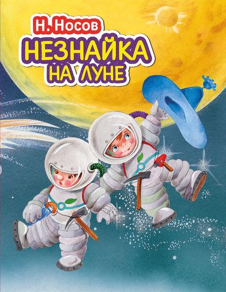 Носов Н.Н. Незнайка на Луне (ил. О. Зобниной) научная литература о луне
