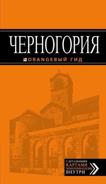 Черногория. Путеводитель. Елена Ячимович