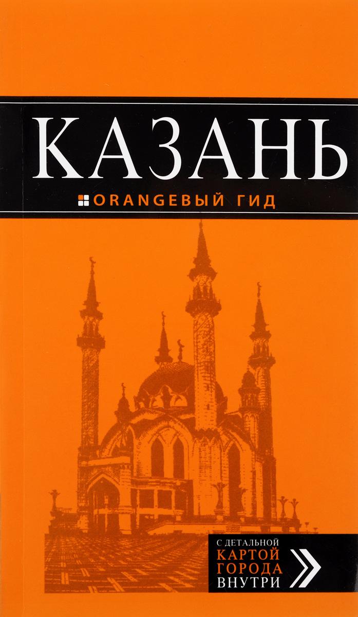 Казань: путеводитель + карта. 5-е изд., испр. и доп.. Фокин Д.Н.,