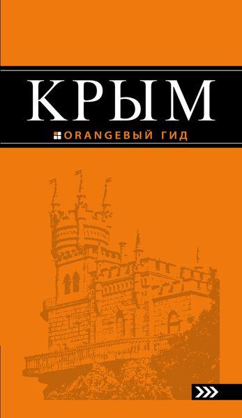 Крым: путеводитель. 7-е изд., испр. и доп.. , Киселев Д.В.