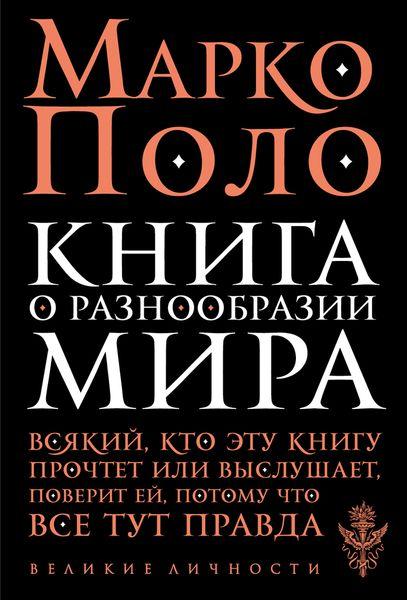 Поло М. Книга о разнообразии мира марко поло книга чудес света