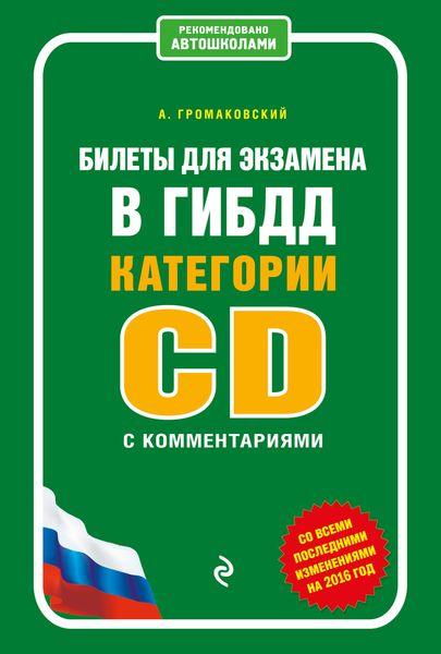 Zakazat.ru: Билеты для экзамена в ГИБДД категории C и D с комментариями (со всеми последними изменениями на 2016 год). Громаковский А.А.