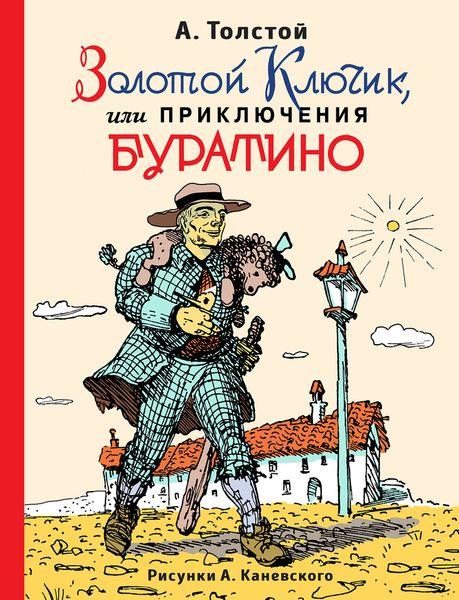 Купить Золотой ключик, или приключения Буратино (ил. А.Каневского),