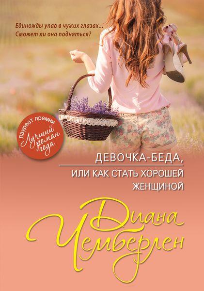 Диана Чемберлен Девочка-беда. или Как стать хорошей женщиной диана чемберлен любимые дети или моя чужая семья