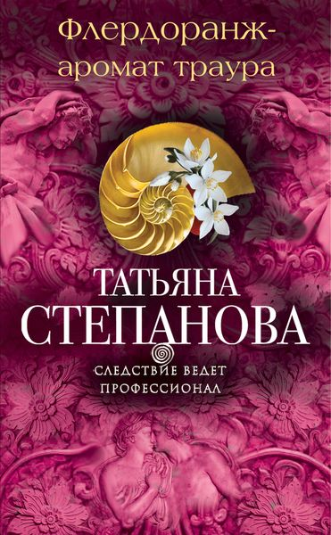 Zakazat.ru: Флердоранж - аромат траура. Степанова Т.Ю.